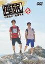 「俺旅。~ロサンゼルス~」Part 2 村井良大×佐藤貴史/DVD/ TCエンタテインメント TCED-3791