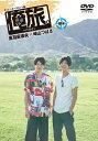 「俺旅。~ハワイ~」前編 黒羽麻璃央×崎山つばさ/DVD/ TCエンタテインメント TCED-3792