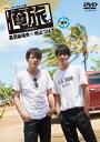 「俺旅。~ハワイ~」後編 黒羽麻璃央×崎山つばさ/DVD/ TCエンタテインメント TCED-3793
