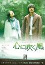 心に吹く風 DVD/DVD/ TCエンタテインメント TCED-3818