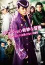 ジョジョの奇妙な冒険 ダイヤモンドは砕けない 第一章 DVD スタンダード・エディション/DVD/ TCエンタテインメント TCED-3821