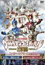 ウルトラマン THE LIVE ウルトラマンフェスティバル2018 スペシャルプライスセット/DVD/ TCエンタテインメント TCED-4191