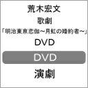 歌劇「明治東亰恋伽~月虹の婚約者~」DVD/DVD/ TCエンタテインメント TCED-4203