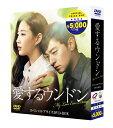 愛するウンドン 期間限定スペシャルプライスBOX/DVD/ TCエンタテインメント TCED-4262