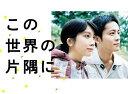 この世界の片隅に DVD-BOX/DVD/ TCエンタテインメント TCED-4263