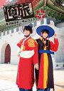 「俺旅。~韓国~」前編 黒羽麻璃央×崎山つばさ/DVD/ TCエンタテインメント TCED-4273