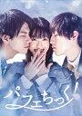 パフェちっく! DVD/DVD/ TCエンタテインメント TCED-4277