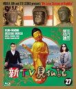 新TV見仏記 27広島・尾道編/Blu-ray Disc/ TCエンタテインメント TCBD-0783