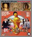 新TV見仏記 28広島・鞆の浦(とものうら)編/Blu-ray Disc/ TCエンタテインメント TCBD-0784