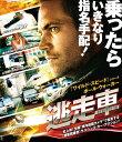逃走車 Blu-ray スペシャル・プライス/Blu-ray Disc/ TCエンタテインメント TCBD-0787