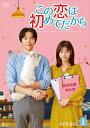 この恋は初めてだから ~Because This is My First Life DVD-BOX1/DVD/ TCエンタテインメント TCED-4310