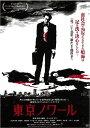 東京ノワール/DVD/ TCエンタテインメント TCED-4330