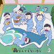 おそ松さん かくれエピソードドラマCD「松野家のなんでもない感じ」第2巻/CD/EYCA-11289