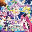 劇場版プリパラ み~んなでかがやけ!キラリン☆スターライブ!SONG COLLECTION/CD/EYCA-11359