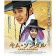 キム・ソンダル 大河を売った詐欺師たち/Blu-ray Disc/EYXF-11468