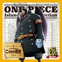 ONE PIECE Island Song Collection インペルダウン「この世の地獄」/CDシングル(12cm)/ エイベックス・ピクチャーズ EYCA-11573