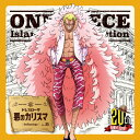 ONE PIECE Island Song Collection ドレスローザ「悪のカリスマ」(仮)/CDシングル(12cm)/ エイベックス・ピクチャーズ EYCA-11577