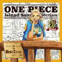 ONE PIECE Island Song Collection ゾウ「海を歩くズニーシャ」/CDシングル(12cm)/ エイベックス・ピクチャーズ EYCA-11578