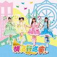 横濱行進曲【Blu-ray付き限定盤】/CD/PCCG-90152