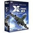 Shade3D フライトシミュレータ Xプレイン10 日本語 価格改定版