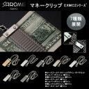 サロメ SAROME TOKYO マネークリップ EXMC2 黒ニッケルポリッシュ 横ライン