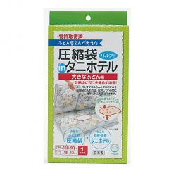 日本アトピー協会推奨圧縮袋inダニホテル