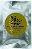 人工染料混合ヘナ 100g モカブラウン