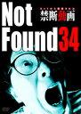 Not Found 34 -ネットから削除された禁断動画-/DVD/ アムモ98 AMAD-751