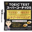 TOEIC TESTスーパーコーチ@DS DS