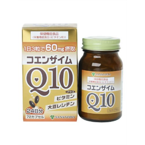 三共堂コエンザイムQ10+ビタミン・大豆レシチン72カプセル