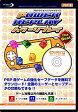 デイテル・ジャパン (PSP用)パワーリプレイ The Best