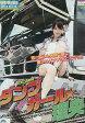 ダンプガール理央/DVD