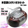木目調CDラジオカセット SS-106S プレーヤー ラジカセ