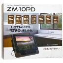 レボリューション 10インチ防水DVDプレーヤー ZM-10BPD ウッド調の価格を調べる