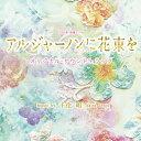 TBS系 金曜ドラマ「アルジャーノンに花束を」オリジナル・サウンドトラック/CD/UZCL-2070