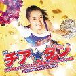 映画「チア☆ダン~女子高生がチアダンスで全米制覇しちゃったホントの話~」オリジナル・サウンドトラック/CD/UZCL-2103