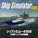 シップシミュレータ2008(日本語マニュアル付き英語版) (オーバーランド)(ダウンロード版)の価格を調べる