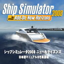 シップシミュレータ2008 ニューホライズンズ(日本語マニュアル付き英語版) (オーバーランド)(ダウンロード版)の価格を調べる