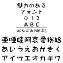 ARなごみPOP体B (Windows版 TrueTypeフォントJIS2004字形対応版)の価格を調べる