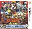 妖怪三国志 3DS