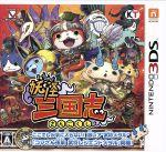 妖怪三国志/3DS/A 全年齢対象