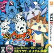 妖怪ウォッチ3 スシ/3DS/A 全年齢対象