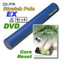 ストレッチポールEXタイプ& DVD 「コアコーディネーション」 セットの画像