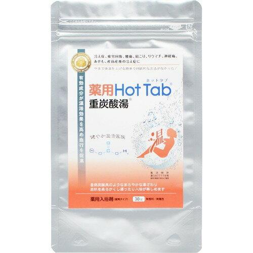 薬用Hot Tab 重炭酸湯 30錠