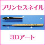 プリンセスネイル 3Dアートジェル筆S GAー1