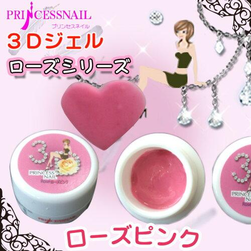 PN 3Dアートジェル ローズシリーズ ローズピンク 2g