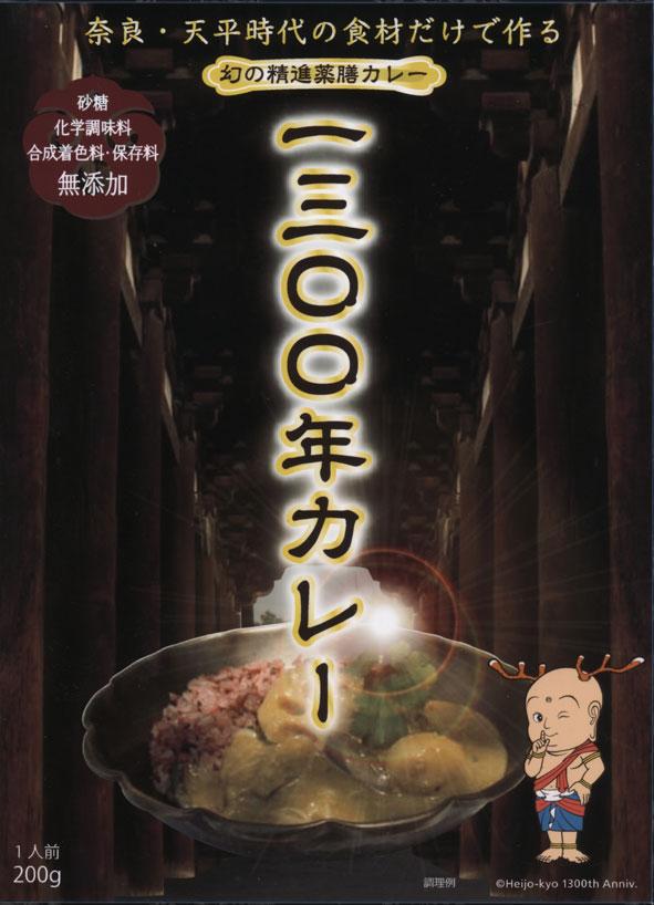 奈良・幻の精進薬膳カレー(1300年カレー)(奈良県のご当地カレー)