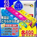 IC62 (染料) 単品セレクト
