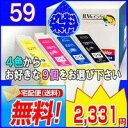 IC5CL59(染料) 5色×18セット(90個) (残量検知チップ付)『EPSON互換インク』