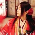 渡月橋 ~君 想ふ~(初回限定盤)/CDシングル(12cm)/VNCM-6039